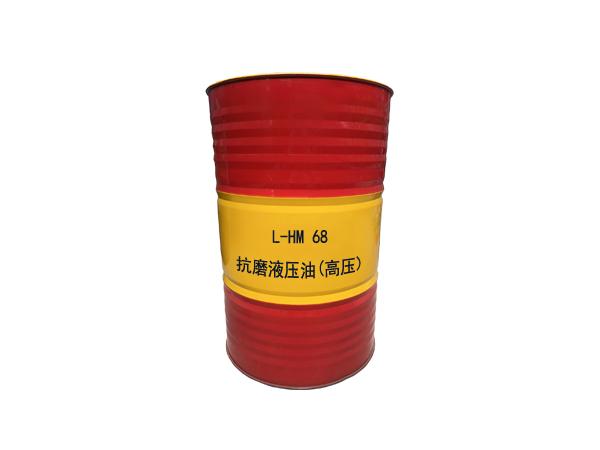 L-HM68抗磨液压型号油